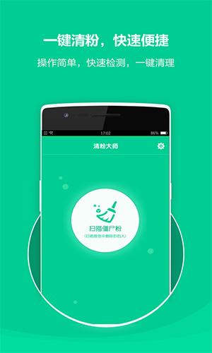 清粉大師app特色