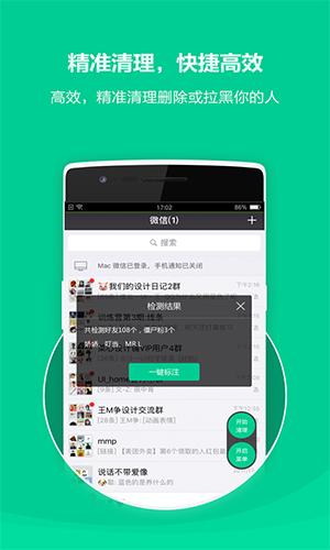 清粉大師app溫馨提示