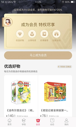 大V店app截圖2