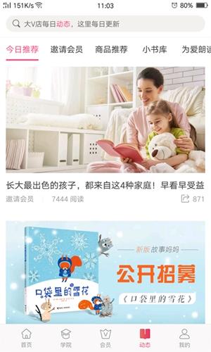 大V店app截圖5