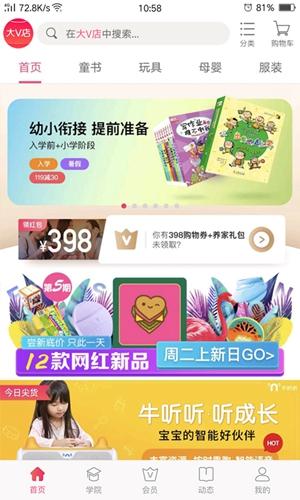 大V店app截圖4