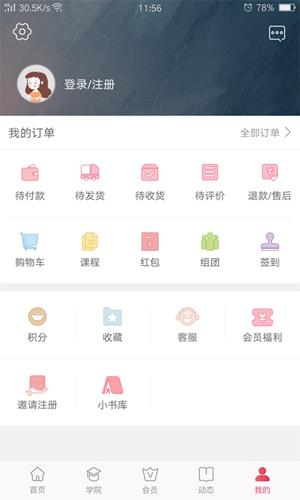 大V店app截圖3