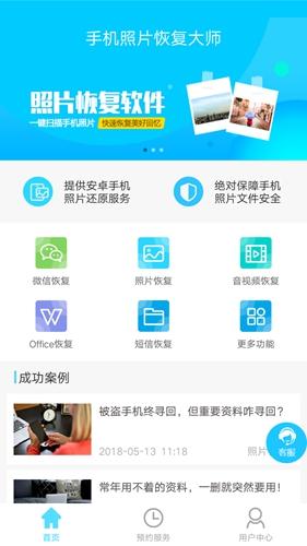 手機照片恢復大師app截圖4