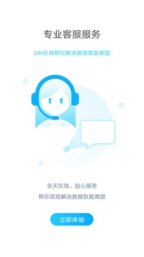 手機照片恢復大師app截圖1