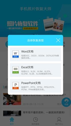 手機照片恢復大師app截圖2