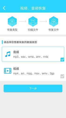 手機照片恢復大師app截圖3