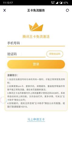 腾讯视频极速版app3