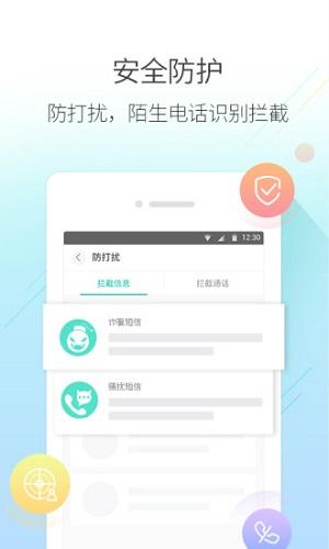 和通讯录app2