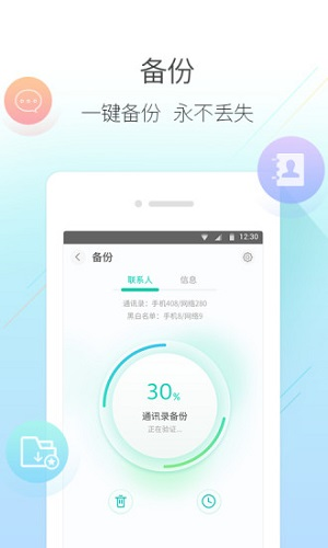 和通讯录app1