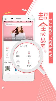 優美妝app截圖3