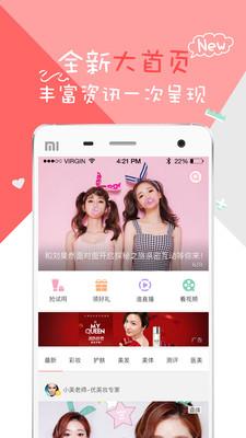 優美妝app截圖4