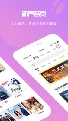 芒果動聽app截圖2