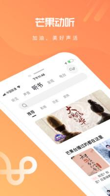 芒果動聽app截圖1