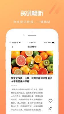 芒果動聽app截圖4