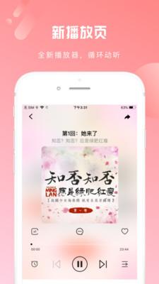 芒果動聽app截圖3