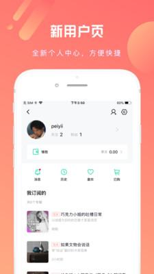 芒果動聽app截圖5