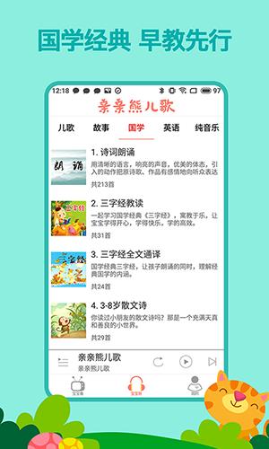 親親熊兒歌app截圖1