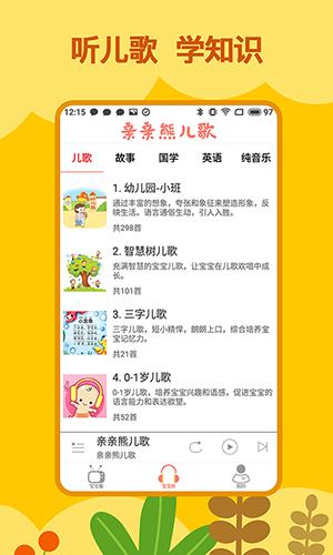 親親熊兒歌app截圖4