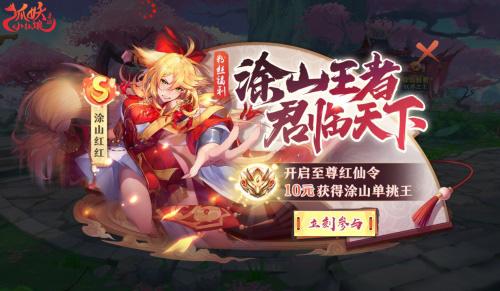 狐妖小红娘6