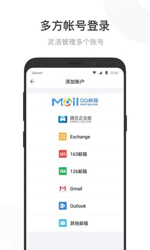 QQ郵箱app截圖2