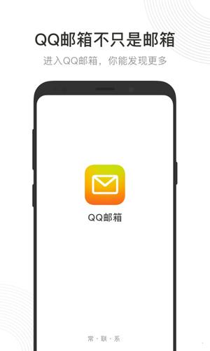 QQ郵箱app截圖1