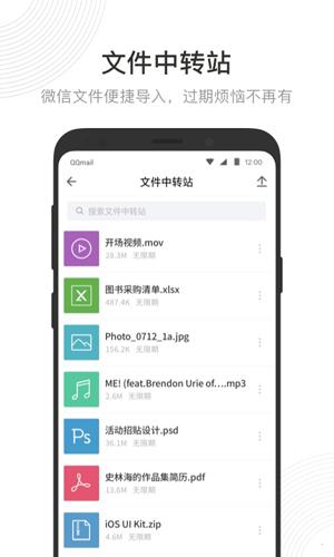 QQ郵箱app截圖3