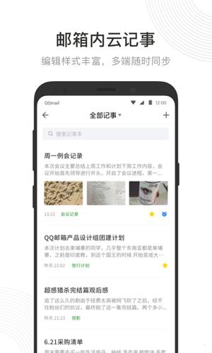 QQ郵箱app截圖4