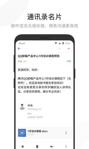 QQ郵箱app截圖5