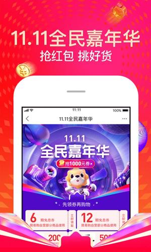 蘇寧易購app截圖1