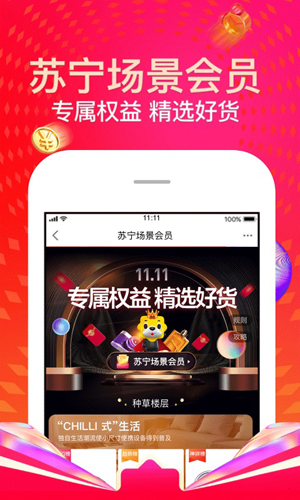 蘇寧易購app截圖3