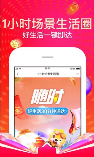 蘇寧易購app截圖4