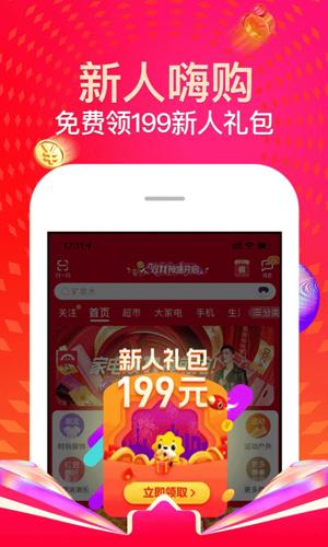 蘇寧易購app截圖6