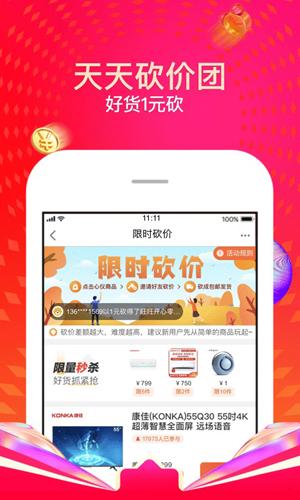 蘇寧易購app截圖5