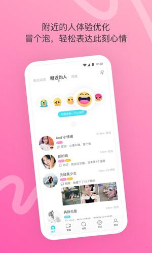 MOMO陌陌app截圖3