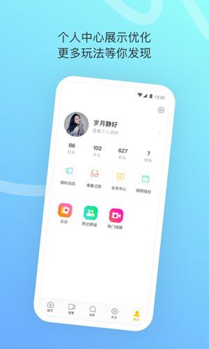 MOMO陌陌app截圖6