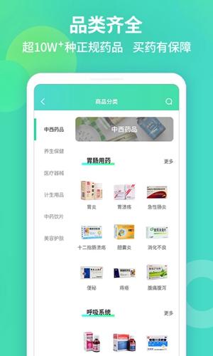 药房网商城app截图3