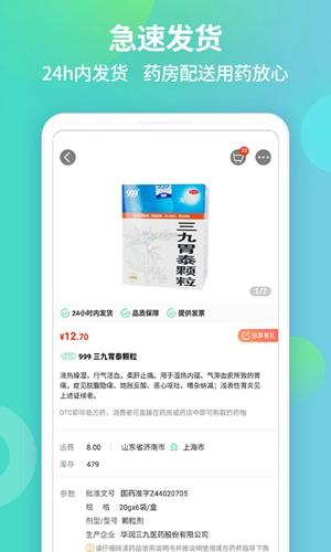 药房网商城app截图1