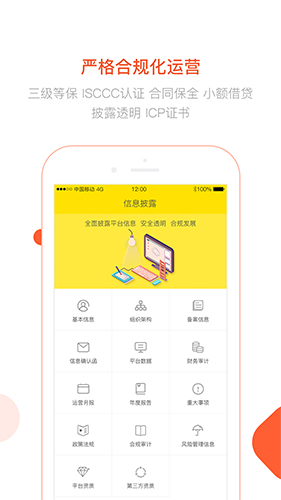 天財寶app功能
