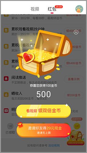 火山极速版app多少金币一元