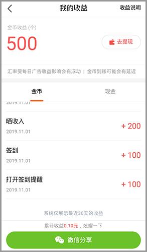 火山极速版app多少金币一元2