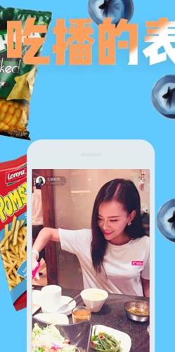中國吃播app截圖1