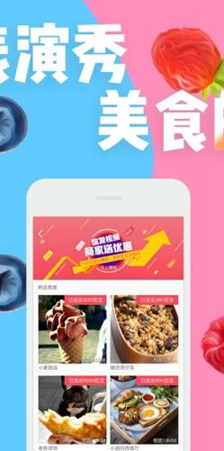 中國吃播app截圖2