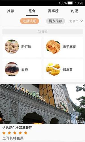 中國吃播app截圖4