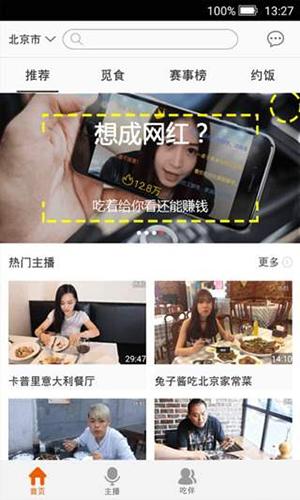 中國吃播app截圖5