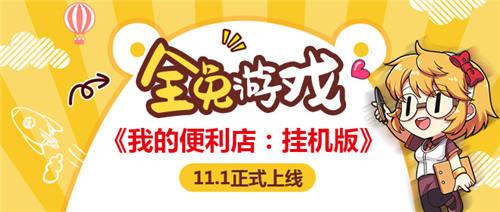 《我的便利店:挂机版》11月1日正式上线