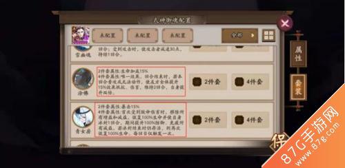 阴阳师4种御魂加入平安京4