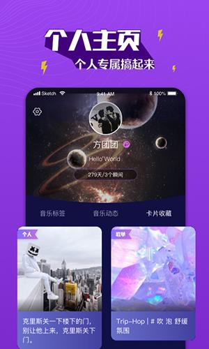 Boom音樂app截圖1