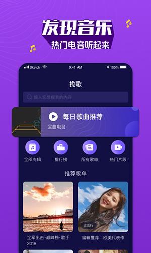 Boom音樂app截圖3