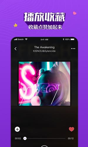Boom音樂app截圖2