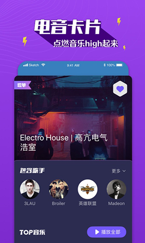 Boom音樂app截圖4